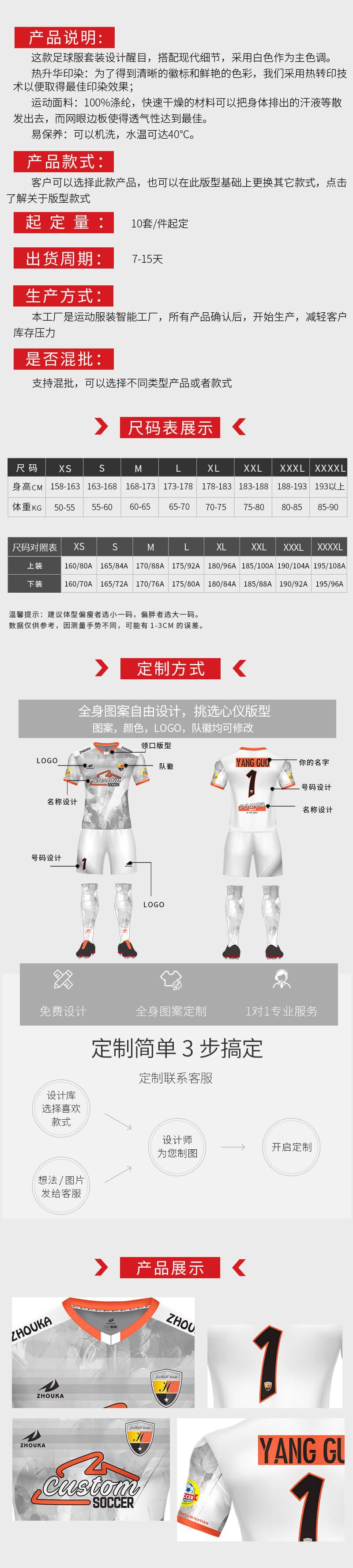 运动服装柔性供应链-洲卡定制